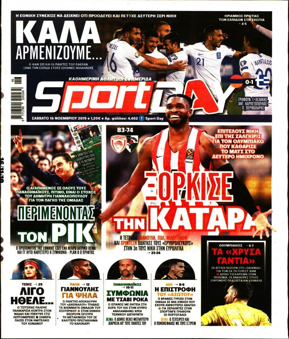 Πρωτοσέλιδο Εφημερίδας - SPORTDAY - 2019-11-16