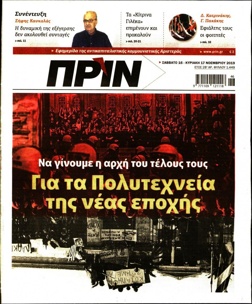 Πρωτοσέλιδο Εφημερίδας - ΠΡΙΝ - 2019-11-16