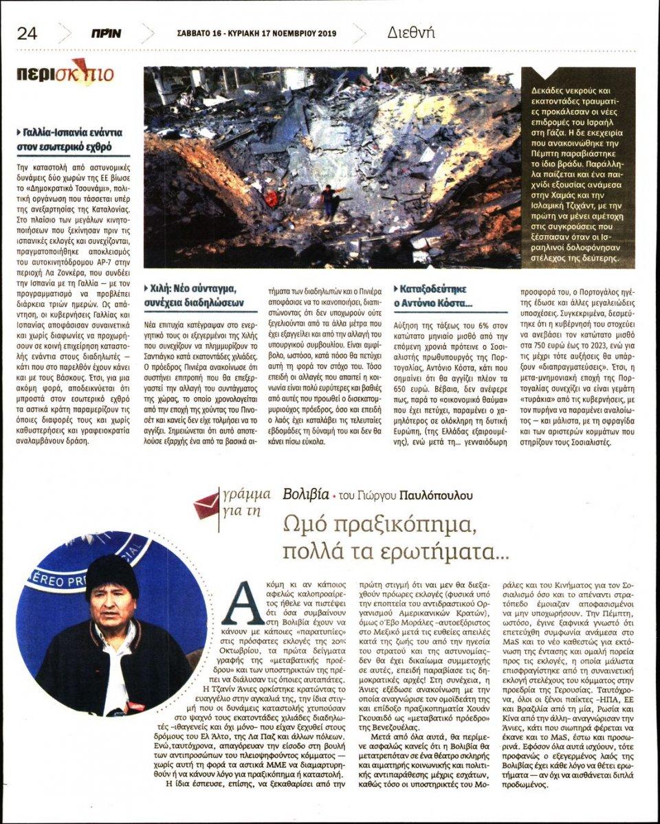 Οπισθόφυλλο Εφημερίδας - ΠΡΙΝ - 2019-11-16
