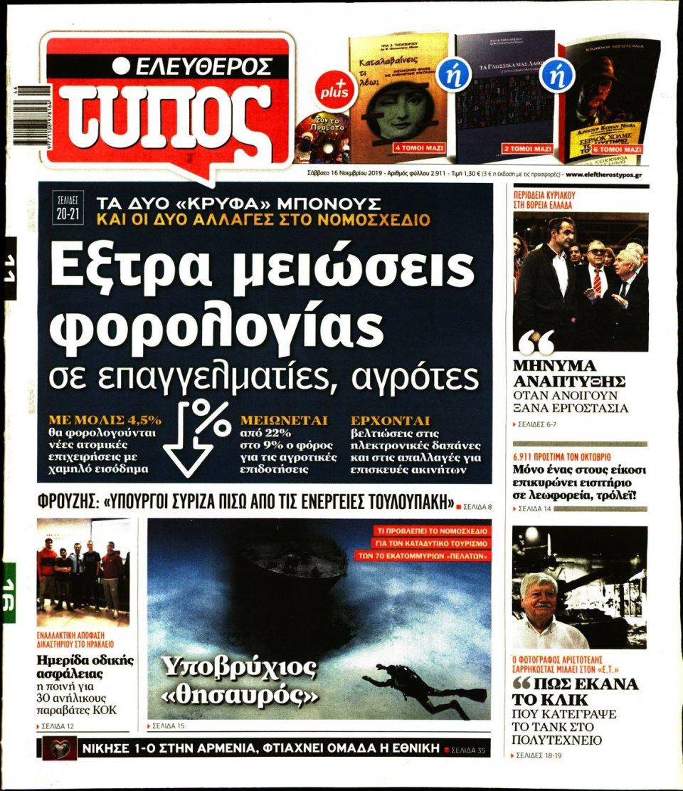 Πρωτοσέλιδο Εφημερίδας - ΕΛΕΥΘΕΡΟΣ ΤΥΠΟΣ - 2019-11-16