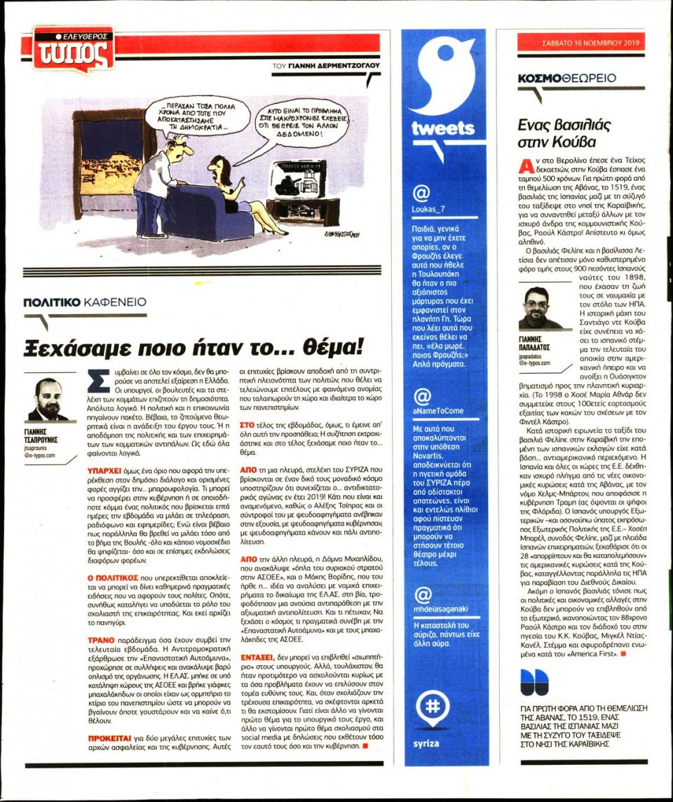 Οπισθόφυλλο Εφημερίδας - ΕΛΕΥΘΕΡΟΣ ΤΥΠΟΣ - 2019-11-16