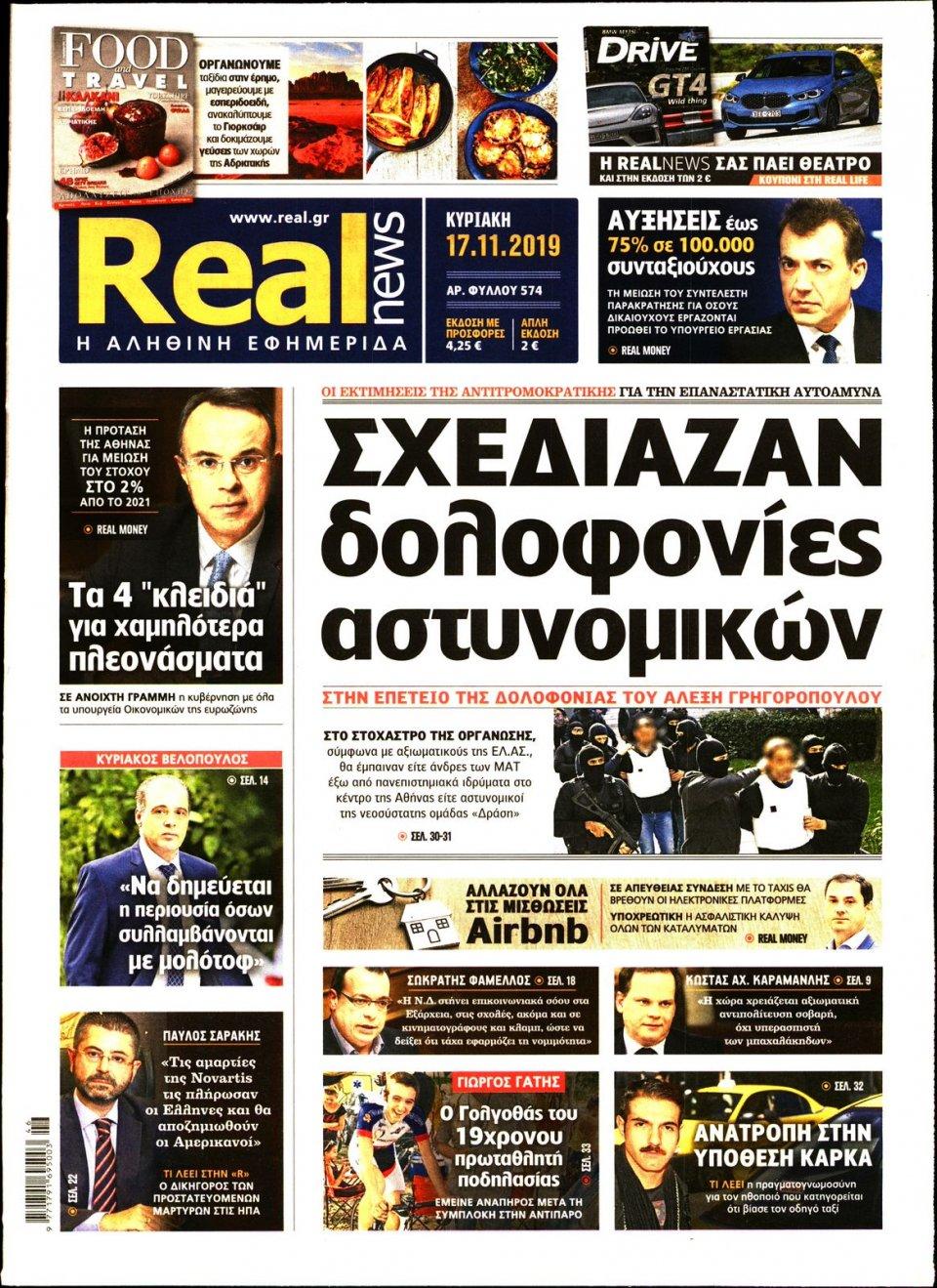 Πρωτοσέλιδο Εφημερίδας - REAL NEWS - 2019-11-17