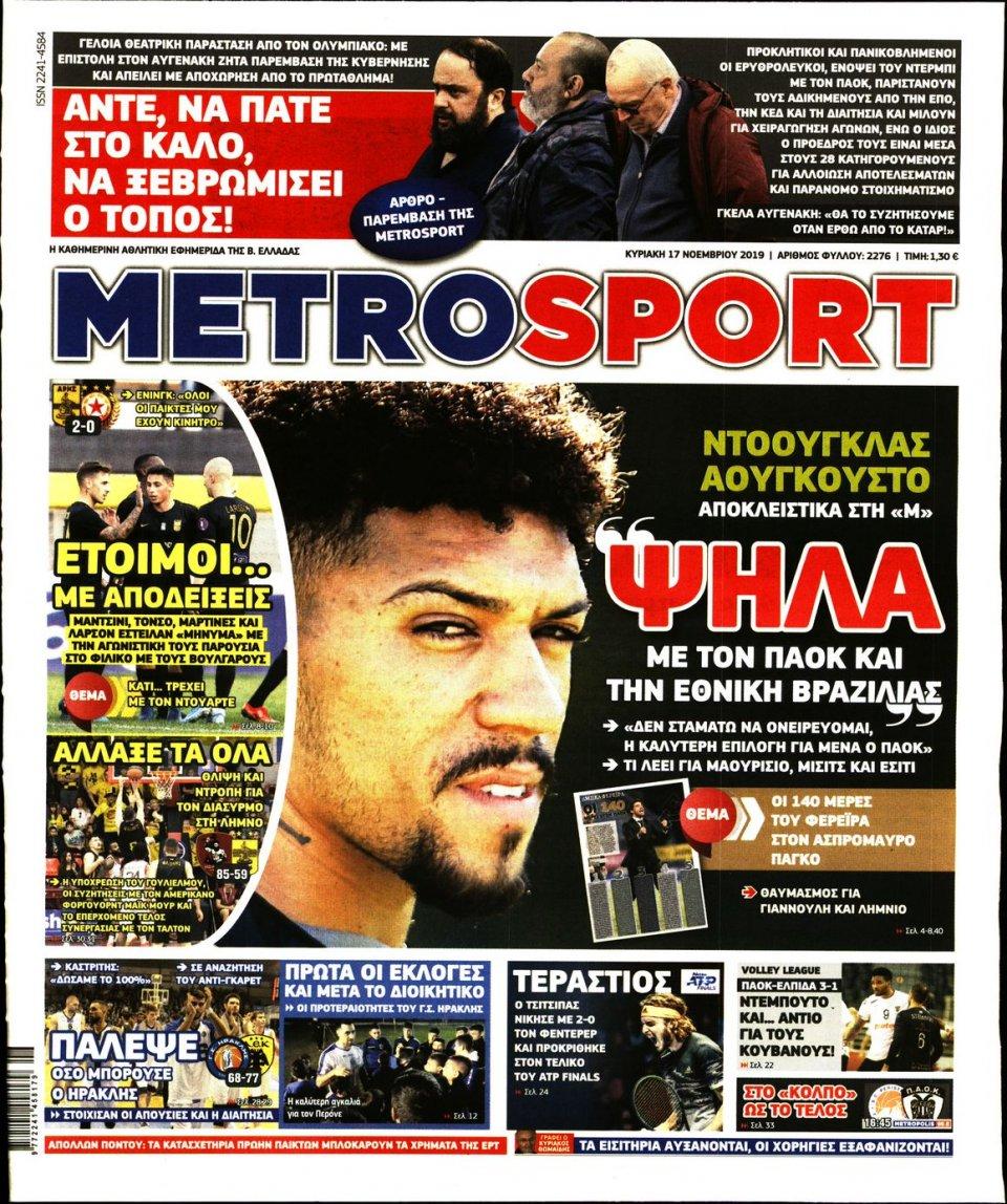 Πρωτοσέλιδο Εφημερίδας - METROSPORT - 2019-11-17