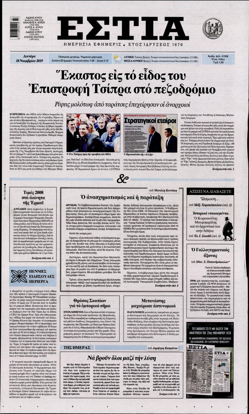 Πρωτοσέλιδο Εφημερίδας - ΕΣΤΙΑ - 2019-11-18