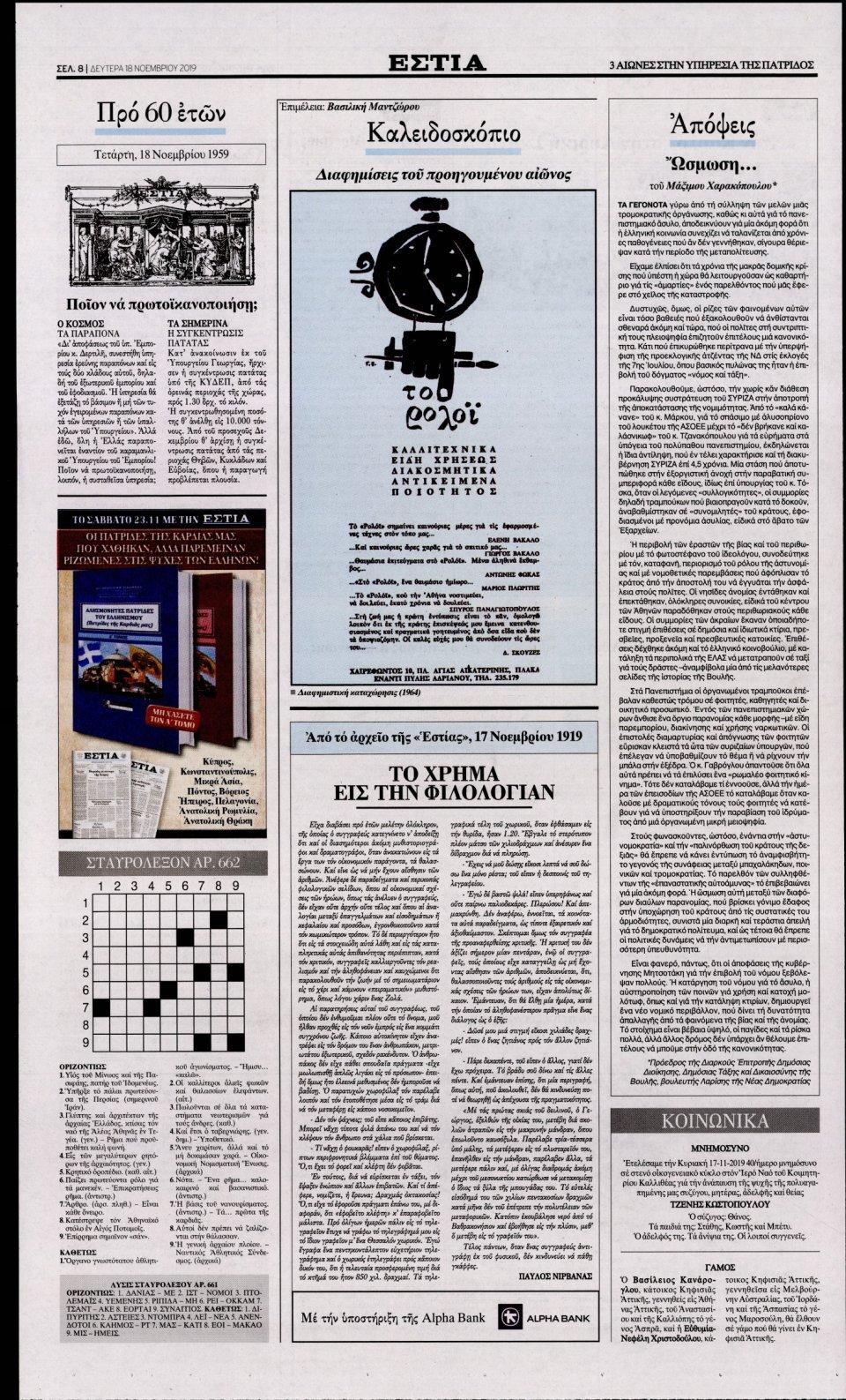 Οπισθόφυλλο Εφημερίδας - ΕΣΤΙΑ - 2019-11-18
