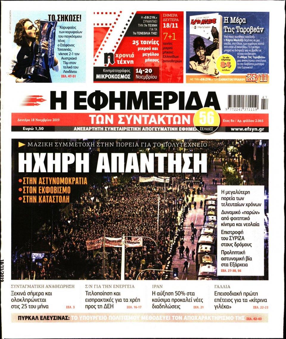 Πρωτοσέλιδο Εφημερίδας - Η ΕΦΗΜΕΡΙΔΑ ΤΩΝ ΣΥΝΤΑΚΤΩΝ - 2019-11-18