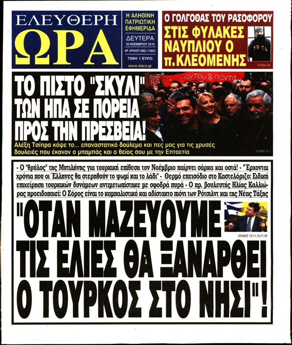 Πρωτοσέλιδο Εφημερίδας - ΕΛΕΥΘΕΡΗ ΩΡΑ - 2019-11-18