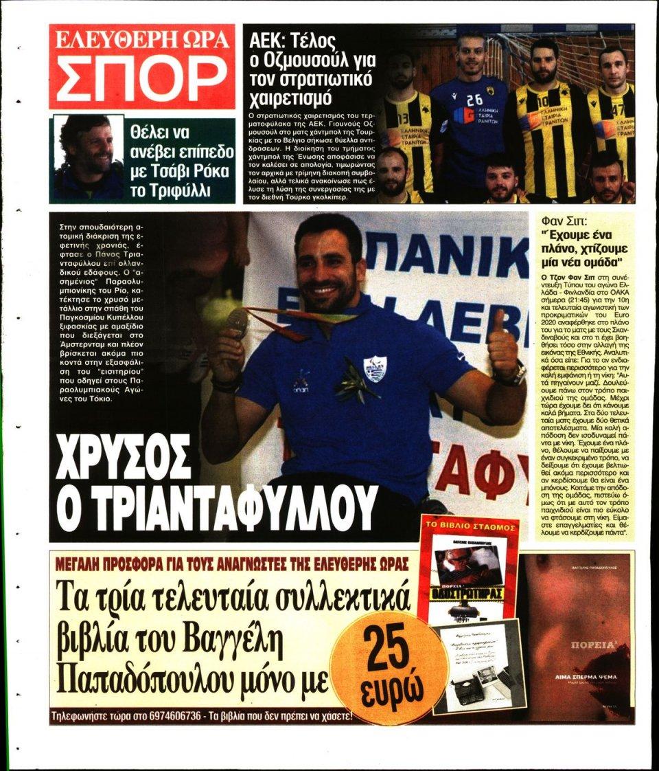 Οπισθόφυλλο Εφημερίδας - ΕΛΕΥΘΕΡΗ ΩΡΑ - 2019-11-18