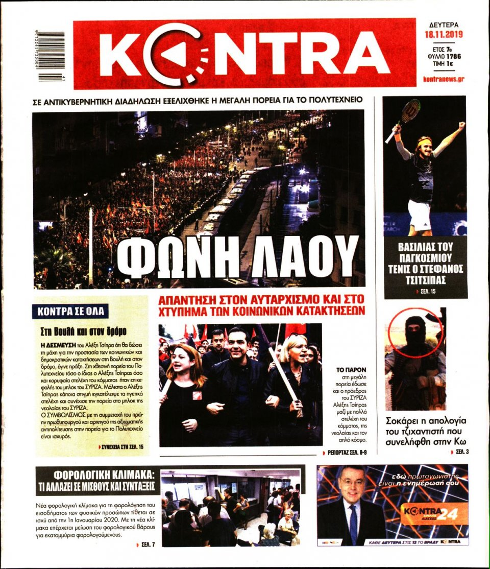 Πρωτοσέλιδο Εφημερίδας - KONTRA NEWS - 2019-11-18