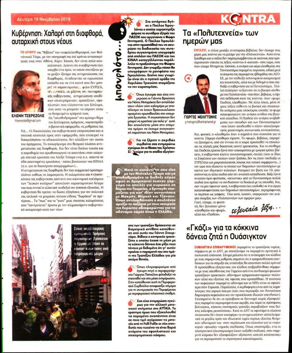 Οπισθόφυλλο Εφημερίδας - KONTRA NEWS - 2019-11-18