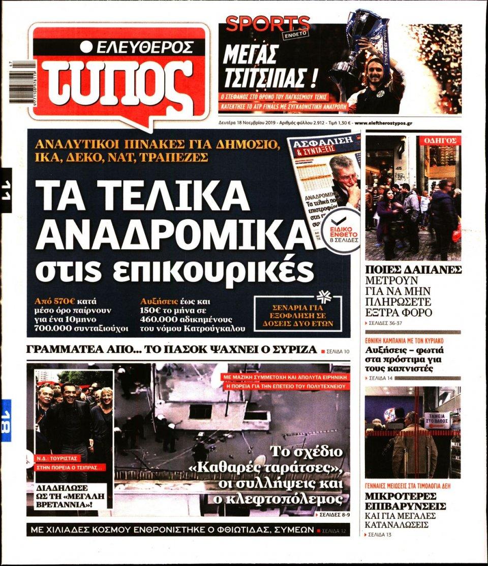 Πρωτοσέλιδο Εφημερίδας - ΕΛΕΥΘΕΡΟΣ ΤΥΠΟΣ - 2019-11-18