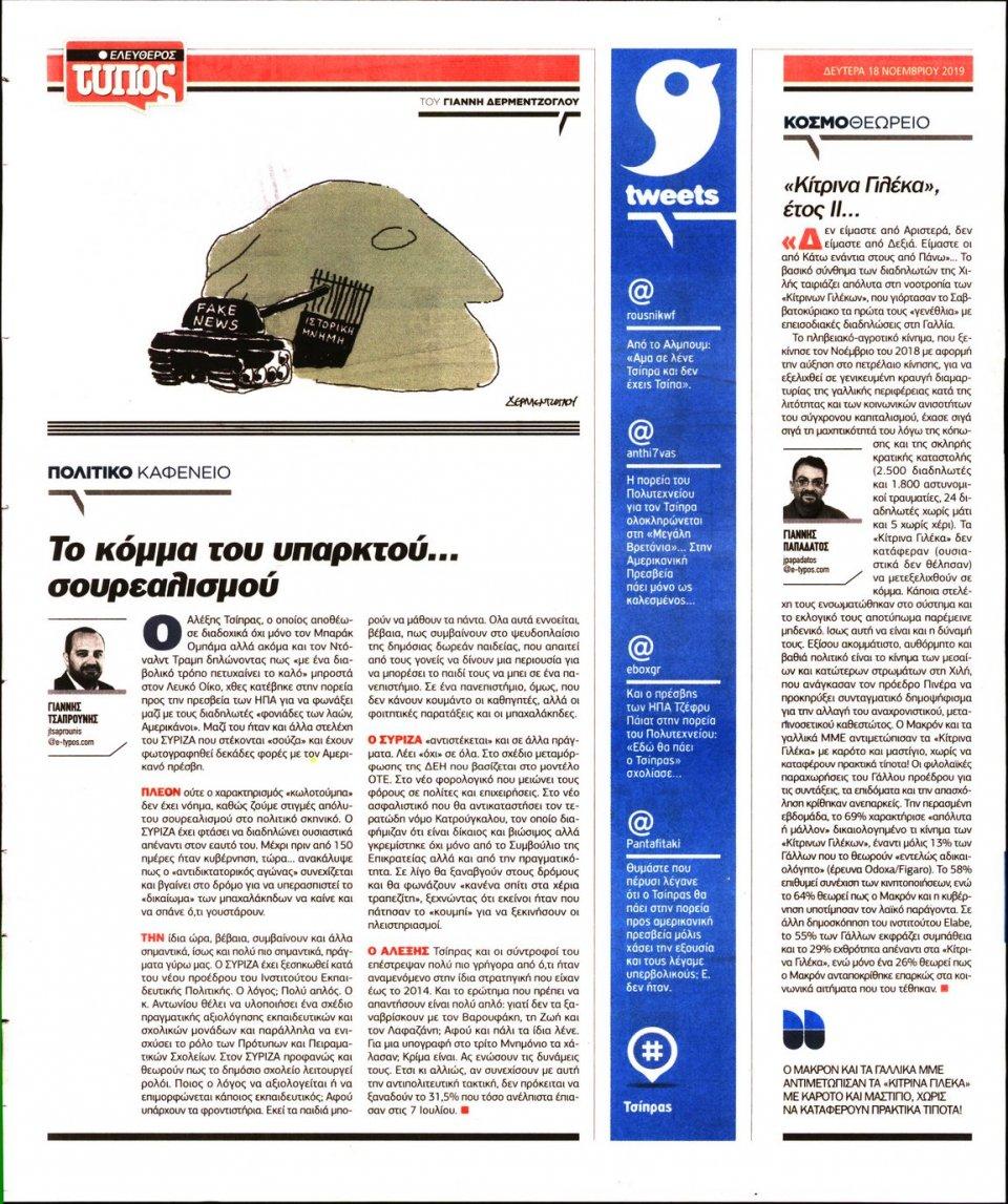 Οπισθόφυλλο Εφημερίδας - ΕΛΕΥΘΕΡΟΣ ΤΥΠΟΣ - 2019-11-18