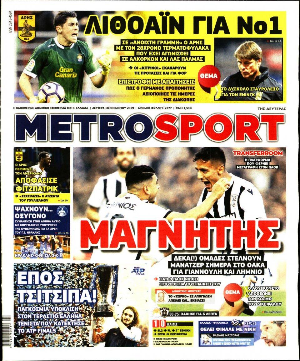 Πρωτοσέλιδο Εφημερίδας - METROSPORT - 2019-11-18