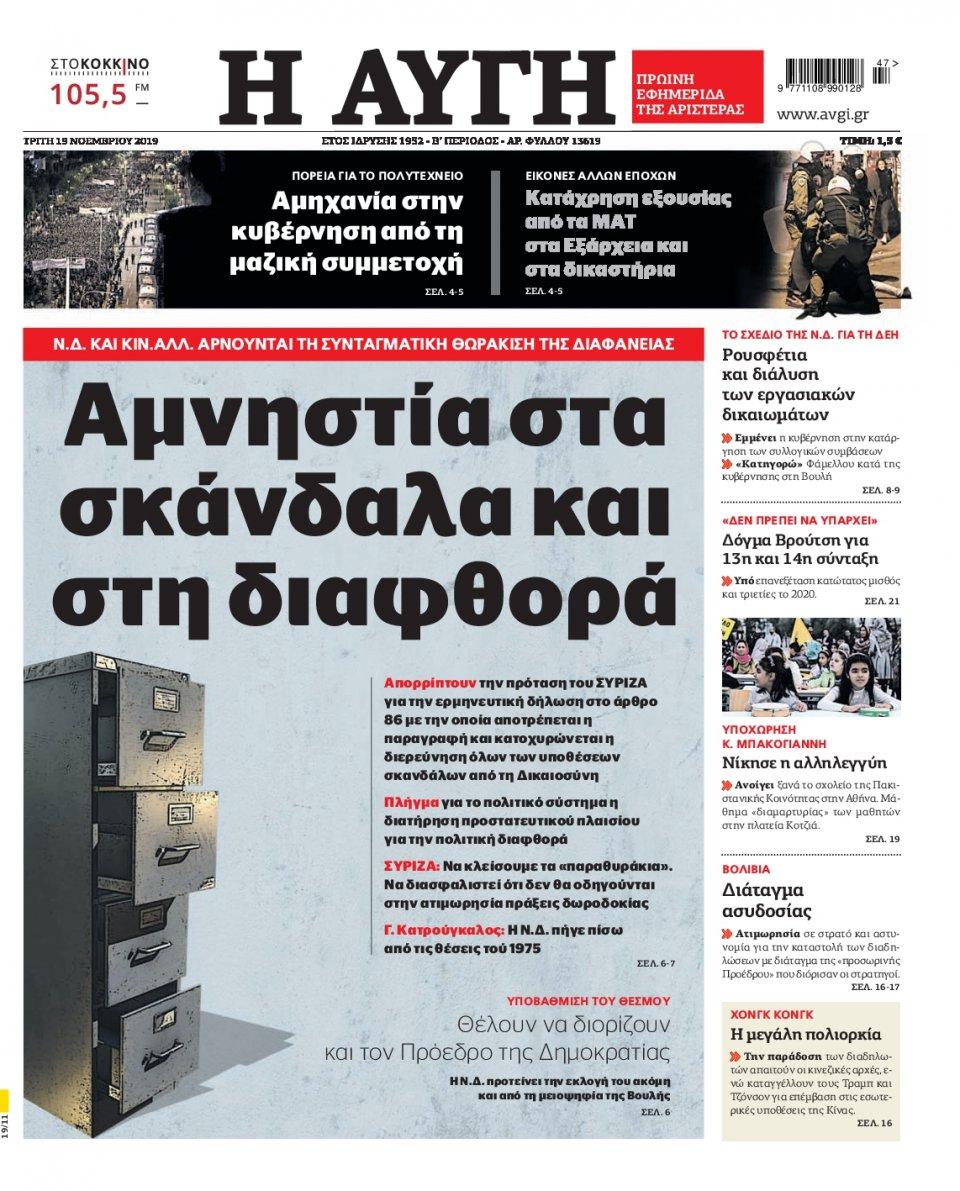 Πρωτοσέλιδο Εφημερίδας - ΑΥΓΗ - 2019-11-19