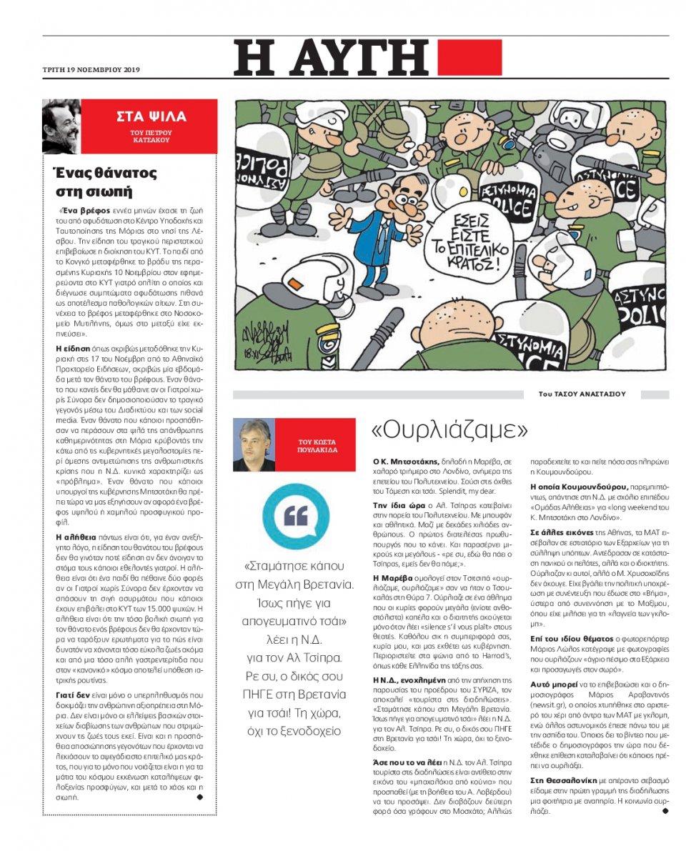 Οπισθόφυλλο Εφημερίδας - ΑΥΓΗ - 2019-11-19