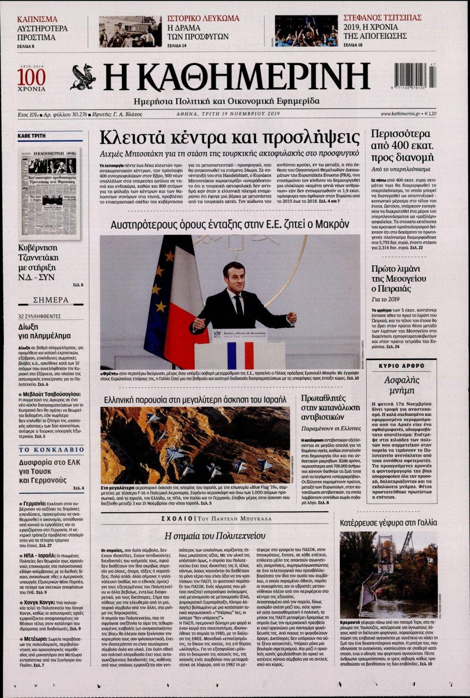 Πρωτοσέλιδο Εφημερίδας - ΚΑΘΗΜΕΡΙΝΗ - 2019-11-19