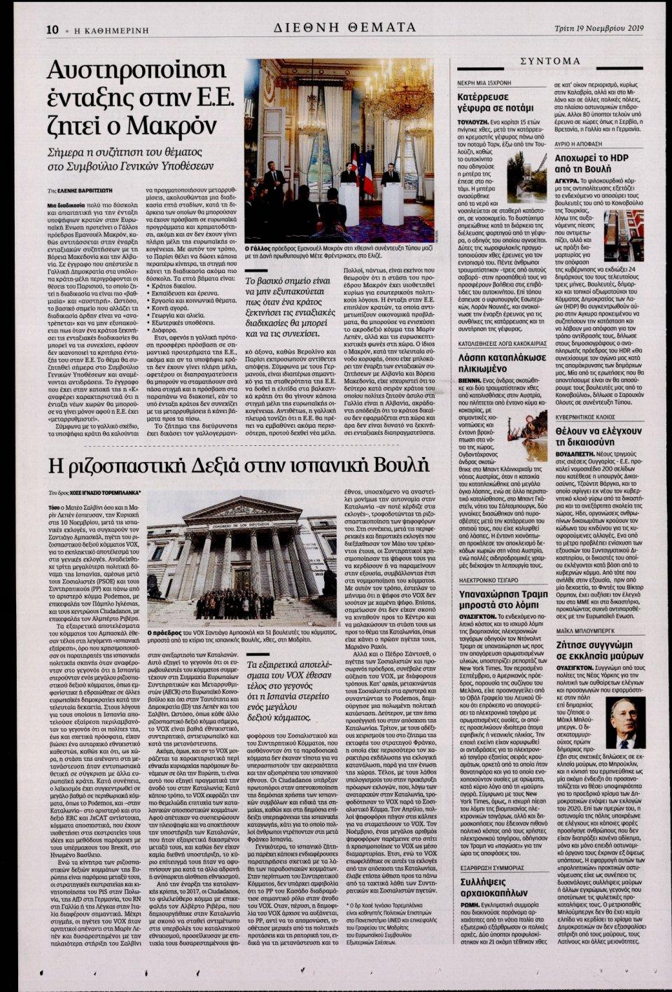 Οπισθόφυλλο Εφημερίδας - ΚΑΘΗΜΕΡΙΝΗ - 2019-11-19