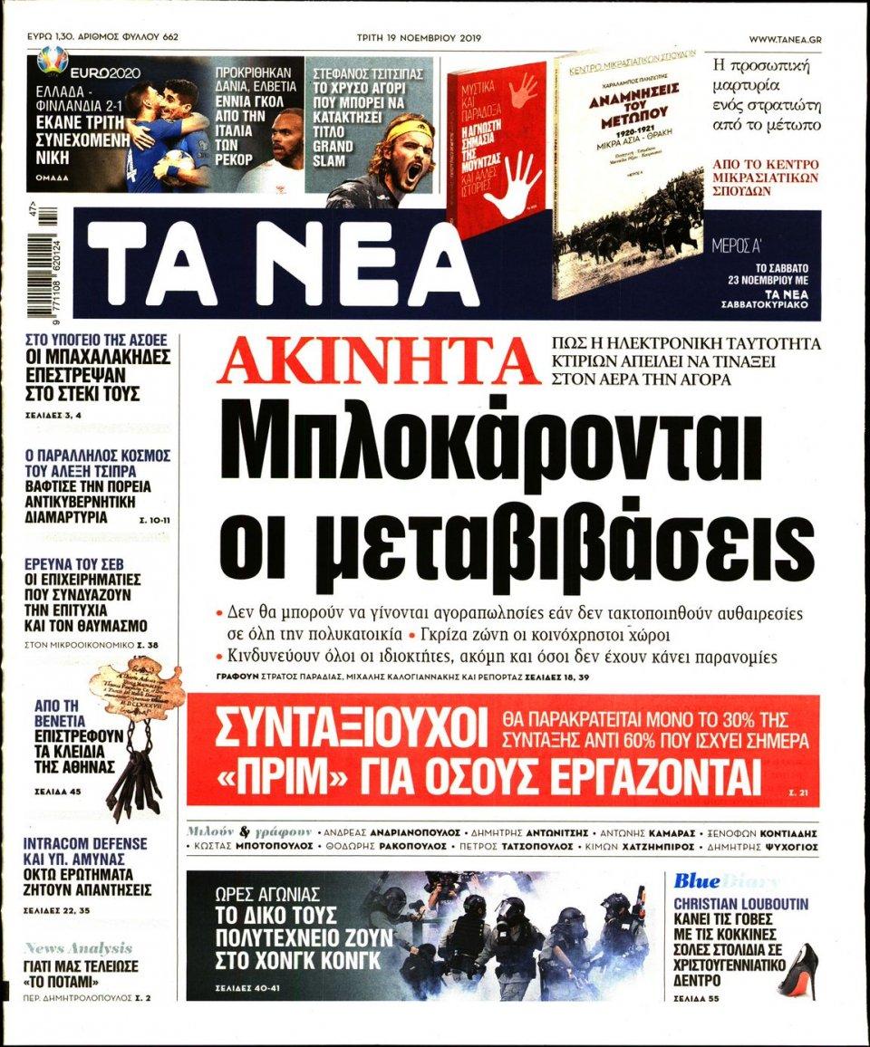 Πρωτοσέλιδο Εφημερίδας - ΤΑ ΝΕΑ - 2019-11-19