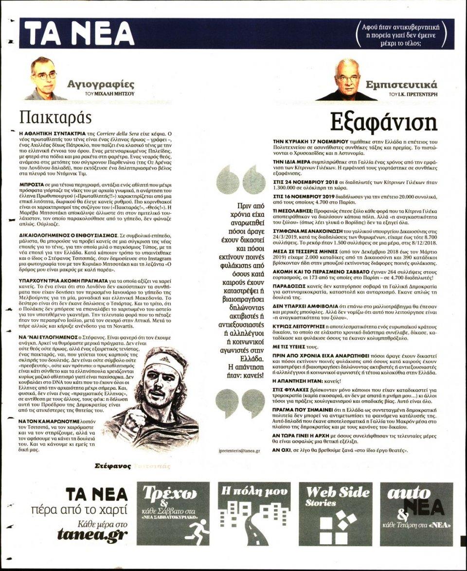 Οπισθόφυλλο Εφημερίδας - ΤΑ ΝΕΑ - 2019-11-19