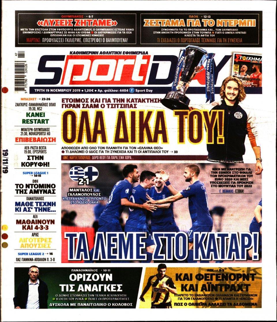 Πρωτοσέλιδο Εφημερίδας - SPORTDAY - 2019-11-19