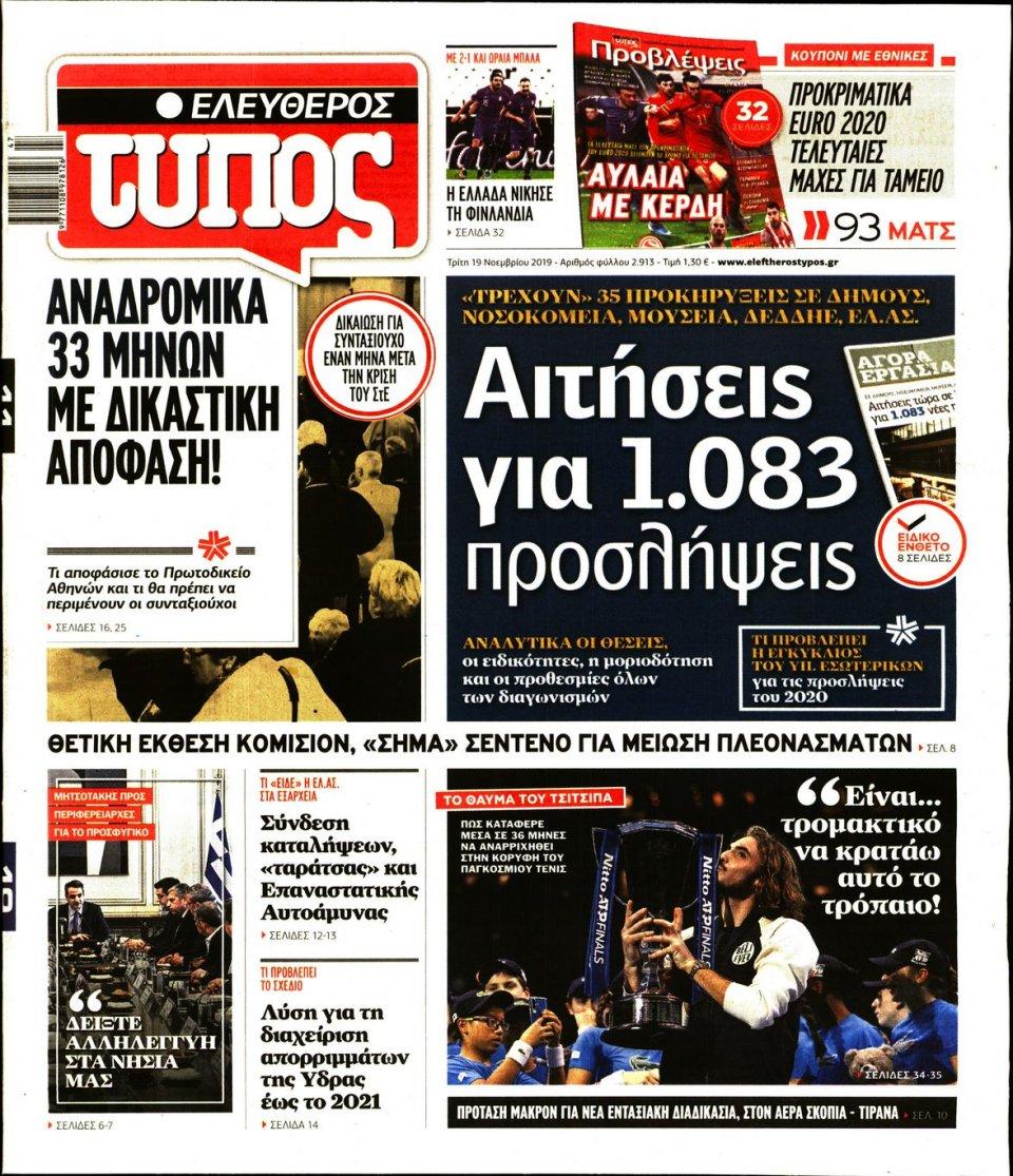 Πρωτοσέλιδο Εφημερίδας - ΕΛΕΥΘΕΡΟΣ ΤΥΠΟΣ - 2019-11-19