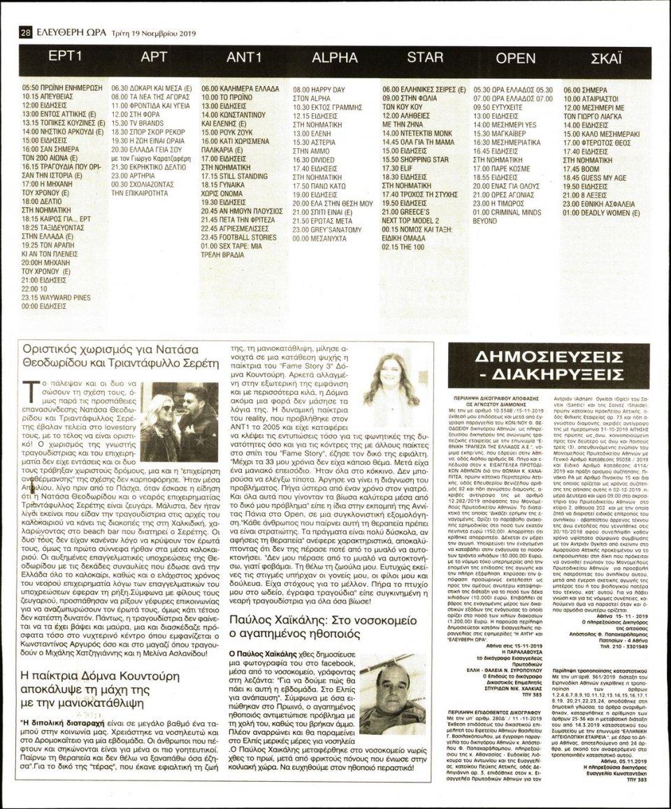 Οπισθόφυλλο Εφημερίδας - ΕΛΕΥΘΕΡΗ ΩΡΑ - 2019-11-19