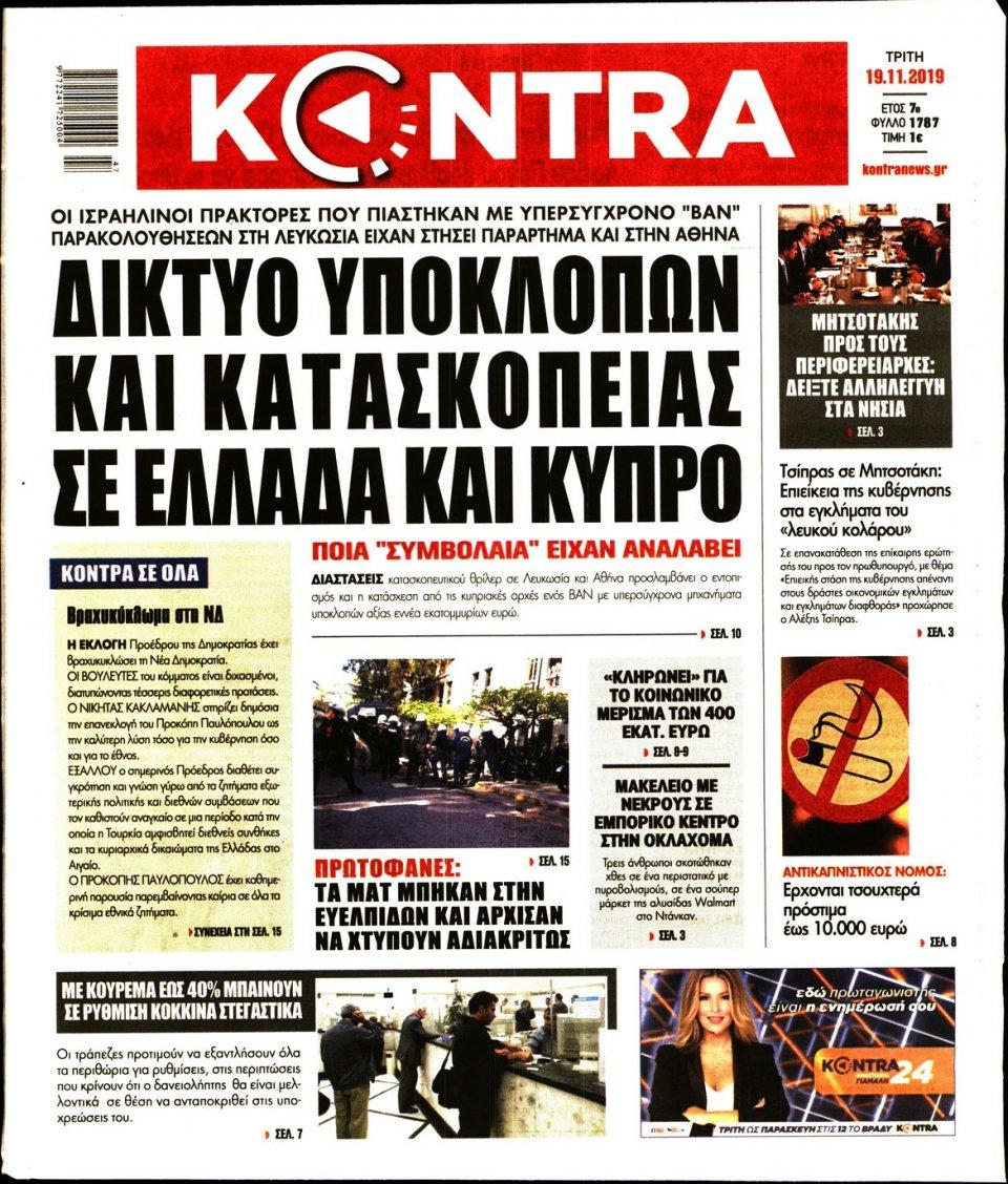 Πρωτοσέλιδο Εφημερίδας - KONTRA NEWS - 2019-11-19