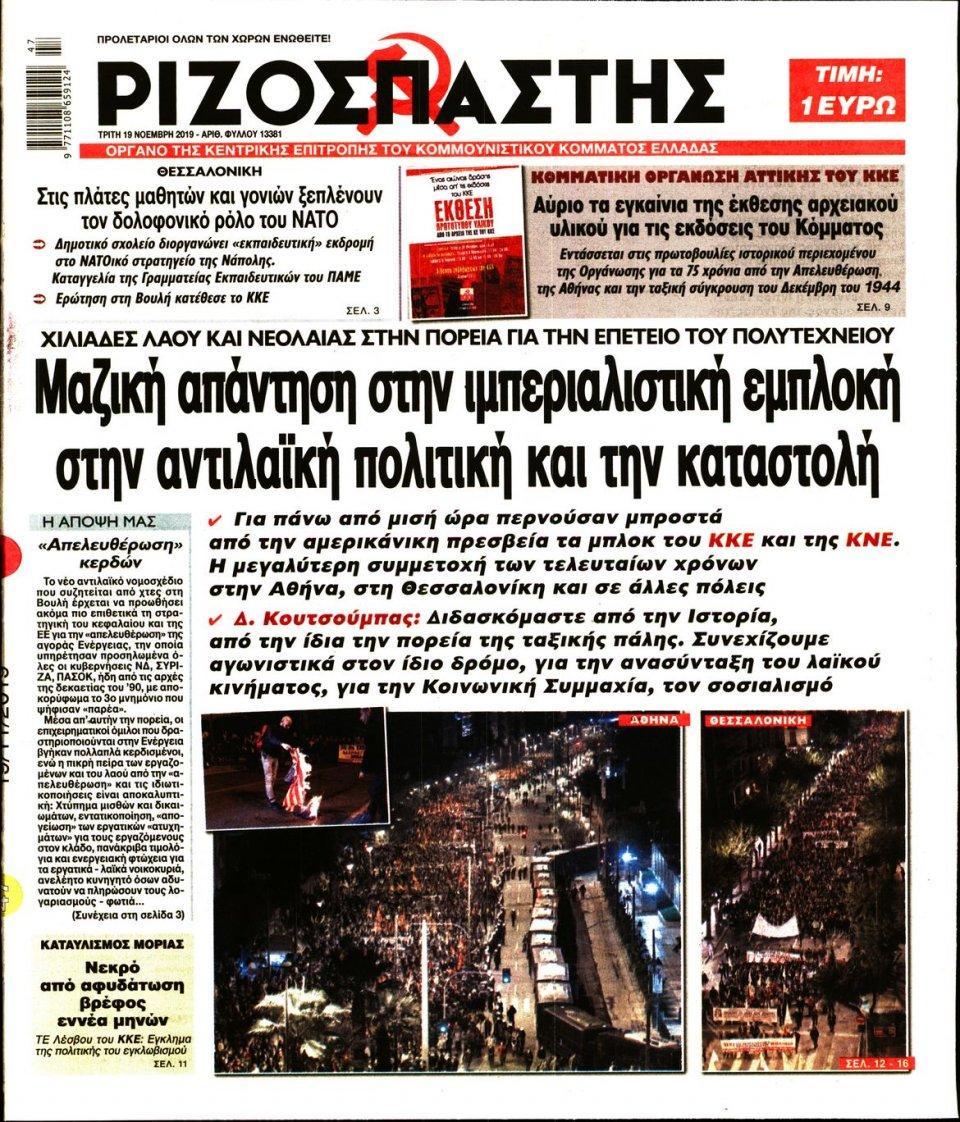 Πρωτοσέλιδο Εφημερίδας - ΡΙΖΟΣΠΑΣΤΗΣ - 2019-11-19