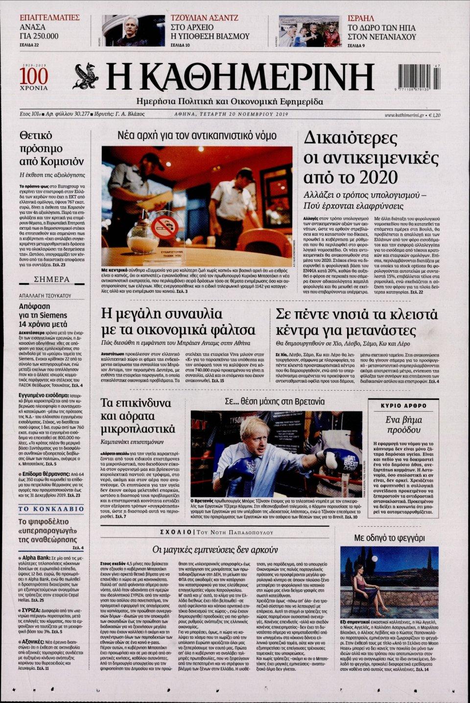Πρωτοσέλιδο Εφημερίδας - ΚΑΘΗΜΕΡΙΝΗ - 2019-11-20