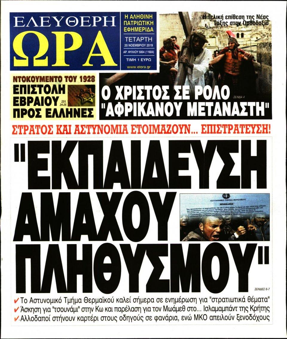 Πρωτοσέλιδο Εφημερίδας - ΕΛΕΥΘΕΡΗ ΩΡΑ - 2019-11-20