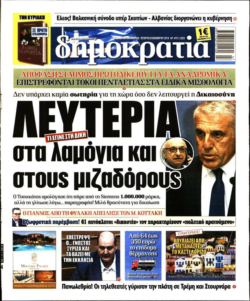 Πρωτοσέλιδο Εφημερίδας - ΔΗΜΟΚΡΑΤΙΑ - 2019-11-20