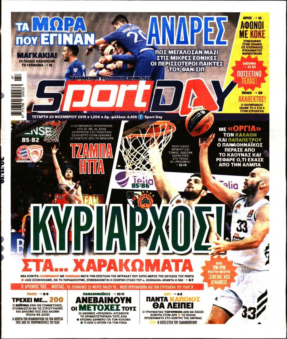 Πρωτοσέλιδο Εφημερίδας - SPORTDAY - 2019-11-20