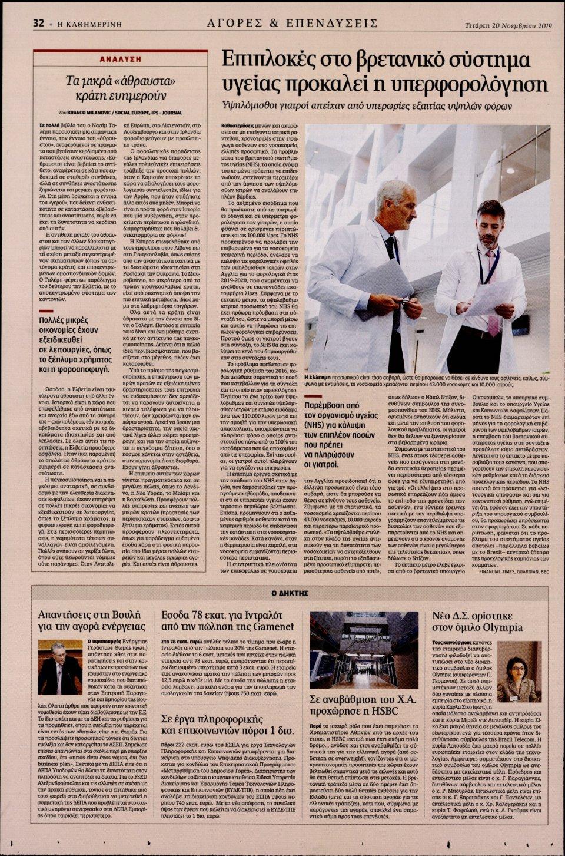 Οπισθόφυλλο Εφημερίδας - ΚΑΘΗΜΕΡΙΝΗ - 2019-11-20