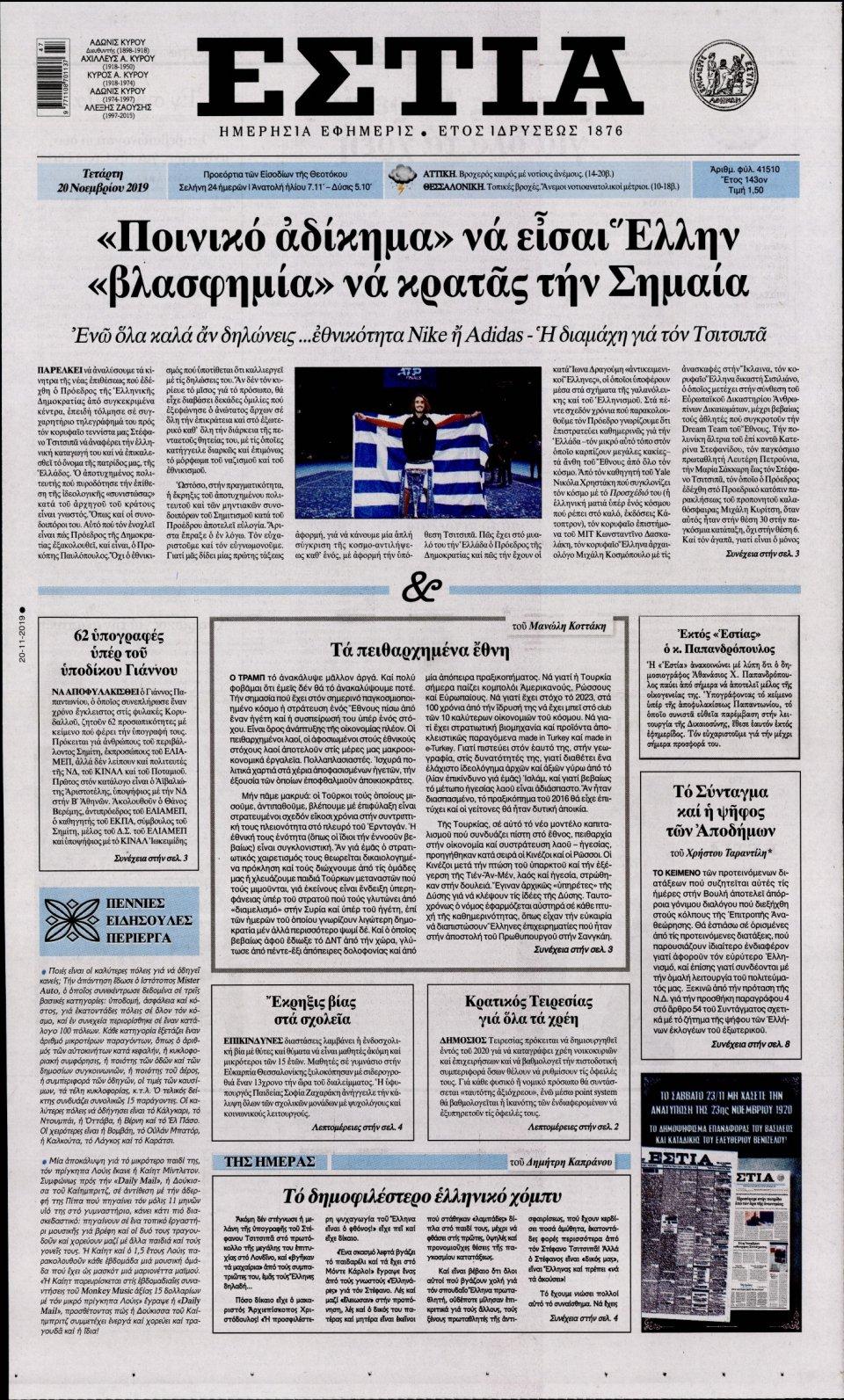 Πρωτοσέλιδο Εφημερίδας - ΕΣΤΙΑ - 2019-11-20