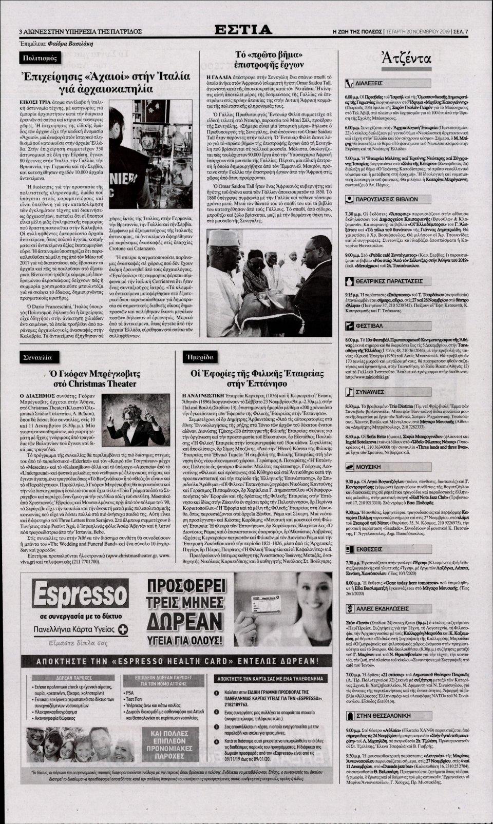Οπισθόφυλλο Εφημερίδας - ΕΣΤΙΑ - 2019-11-20
