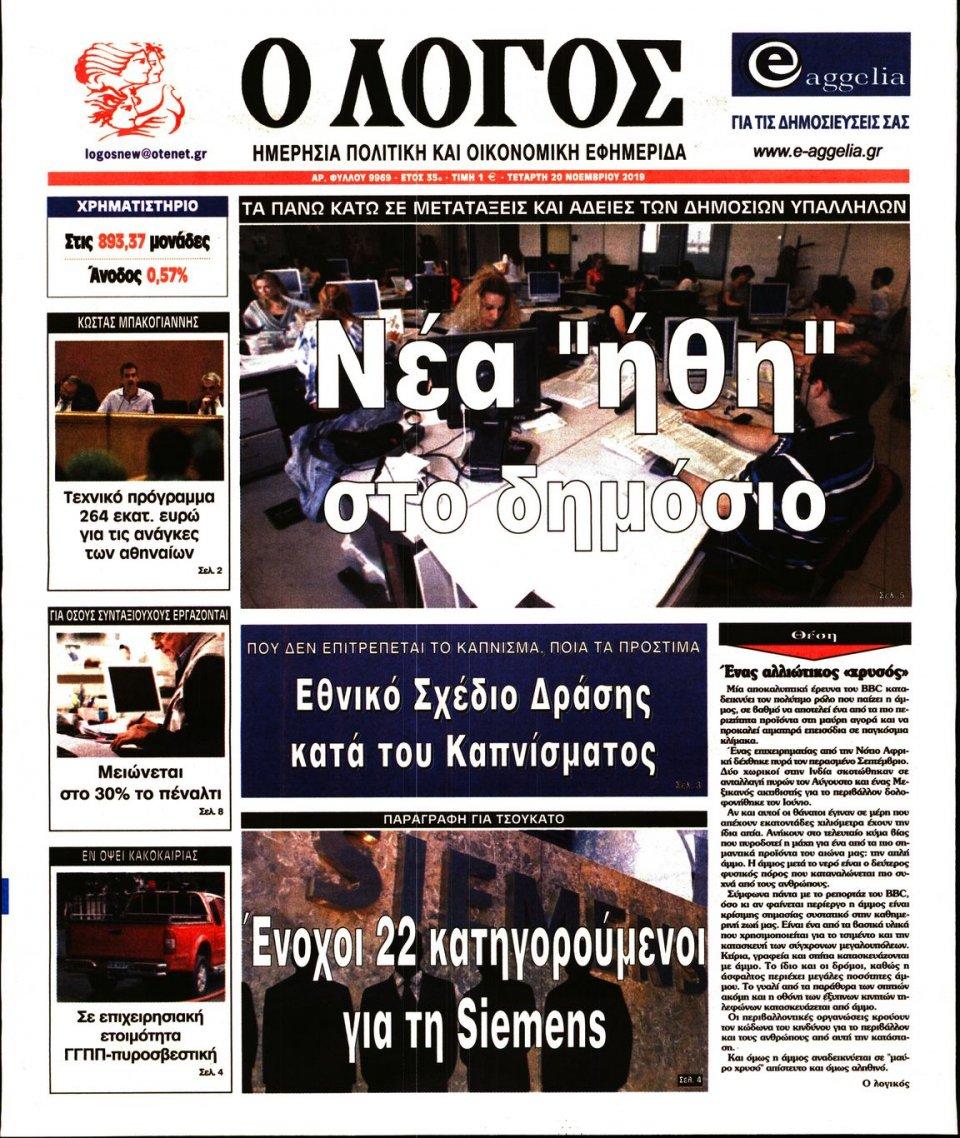 Πρωτοσέλιδο Εφημερίδας - Ο ΛΟΓΟΣ - 2019-11-20