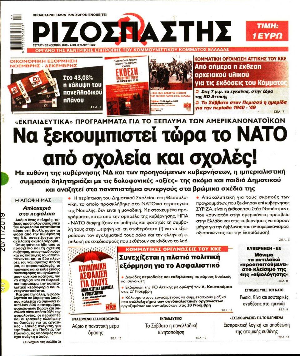 Πρωτοσέλιδο Εφημερίδας - ΡΙΖΟΣΠΑΣΤΗΣ - 2019-11-20