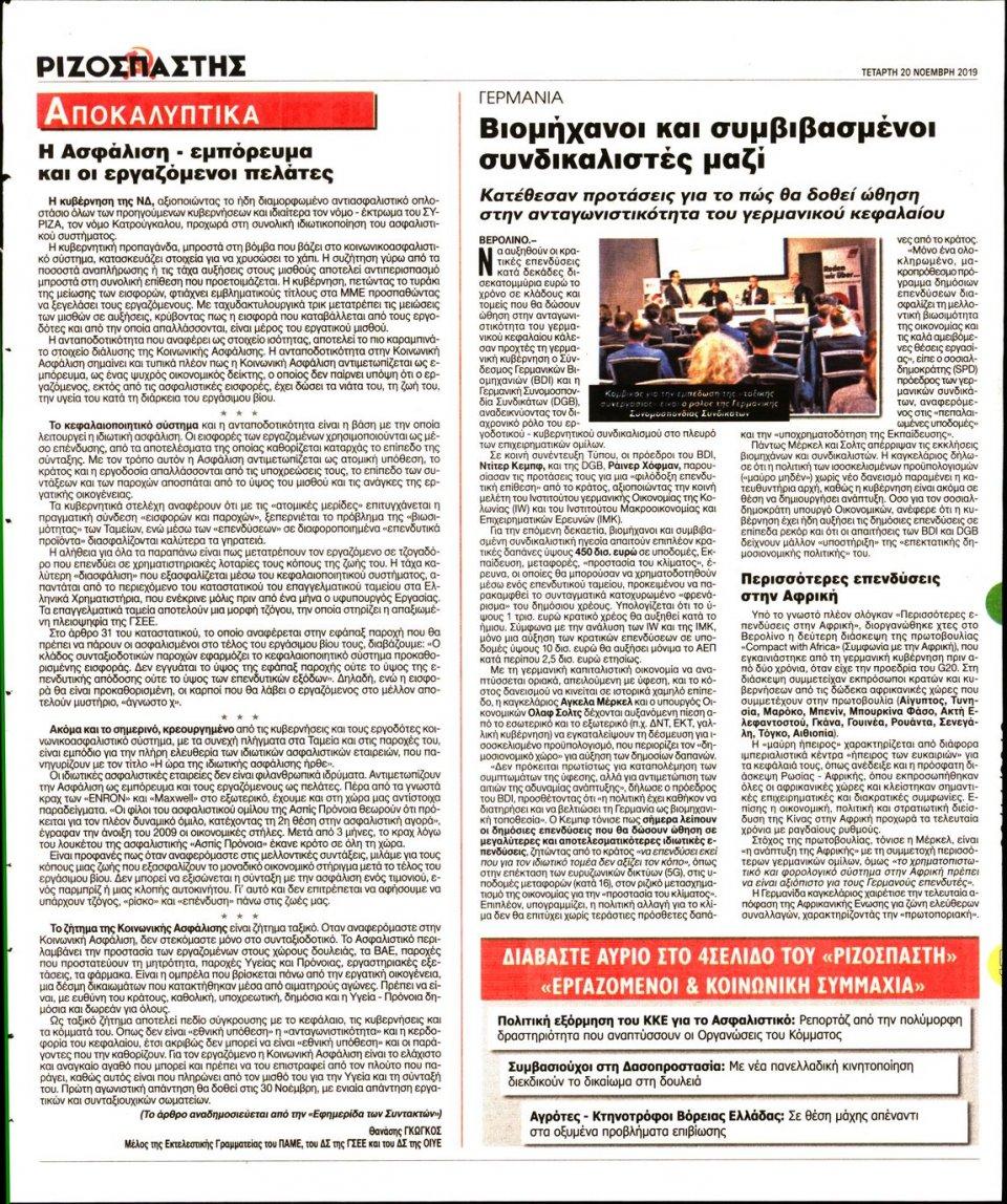 Οπισθόφυλλο Εφημερίδας - ΡΙΖΟΣΠΑΣΤΗΣ - 2019-11-20
