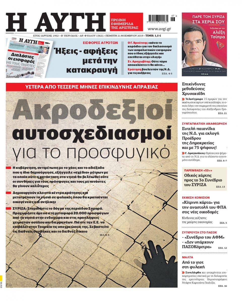 Πρωτοσέλιδο Εφημερίδας - ΑΥΓΗ - 2019-11-21