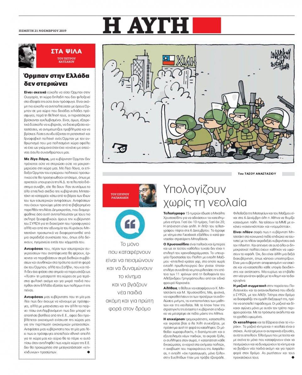 Οπισθόφυλλο Εφημερίδας - ΑΥΓΗ - 2019-11-21