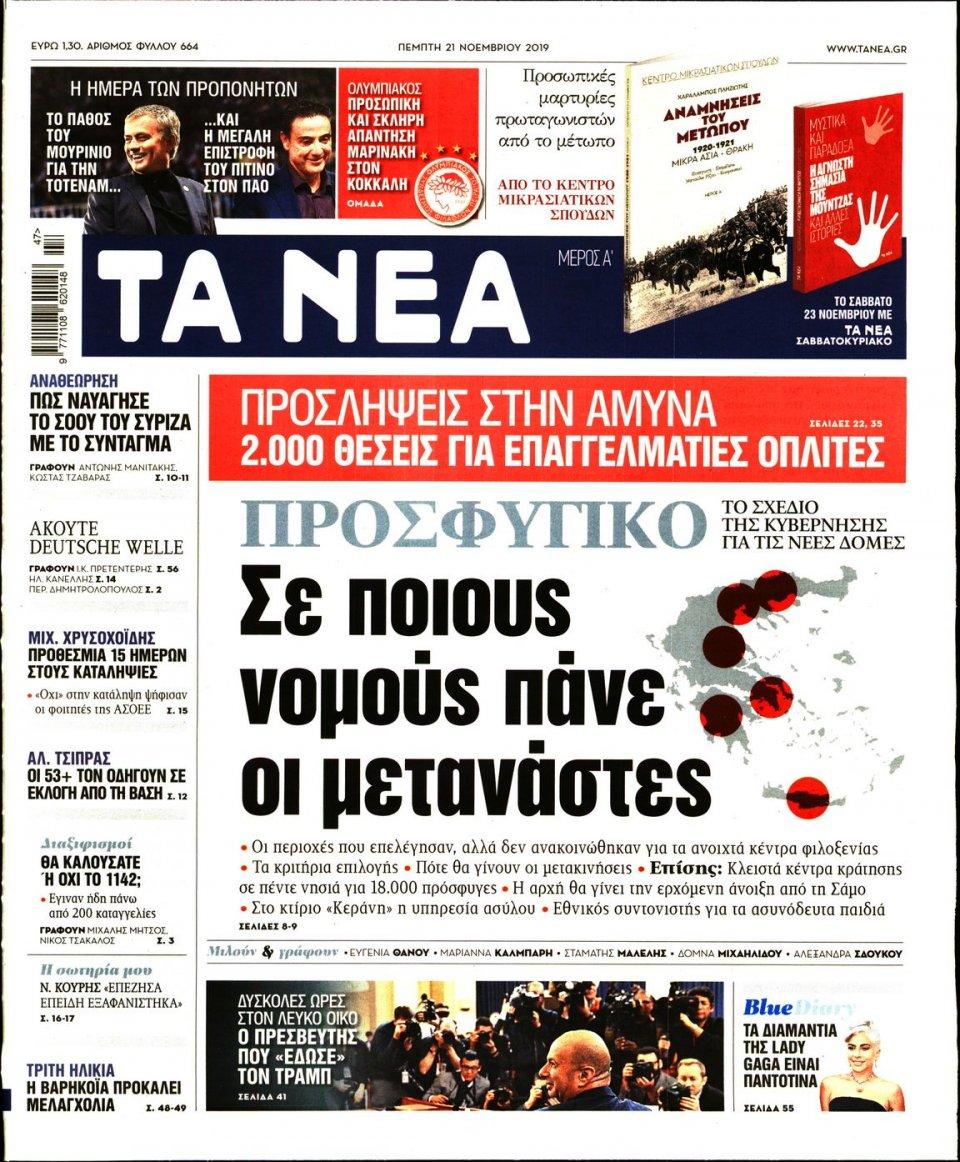 Πρωτοσέλιδο Εφημερίδας - ΤΑ ΝΕΑ - 2019-11-21