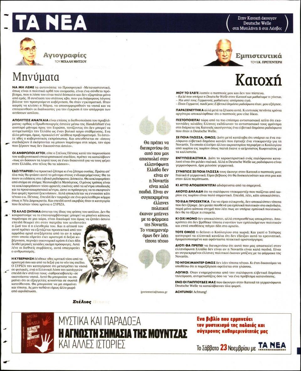 Οπισθόφυλλο Εφημερίδας - ΤΑ ΝΕΑ - 2019-11-21