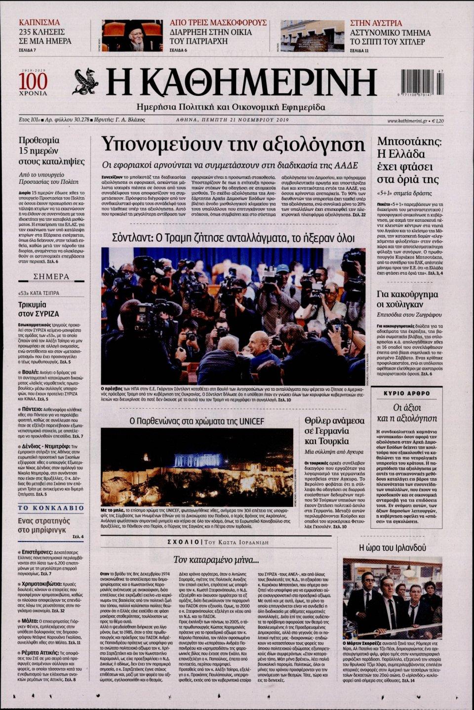 Πρωτοσέλιδο Εφημερίδας - ΚΑΘΗΜΕΡΙΝΗ - 2019-11-21