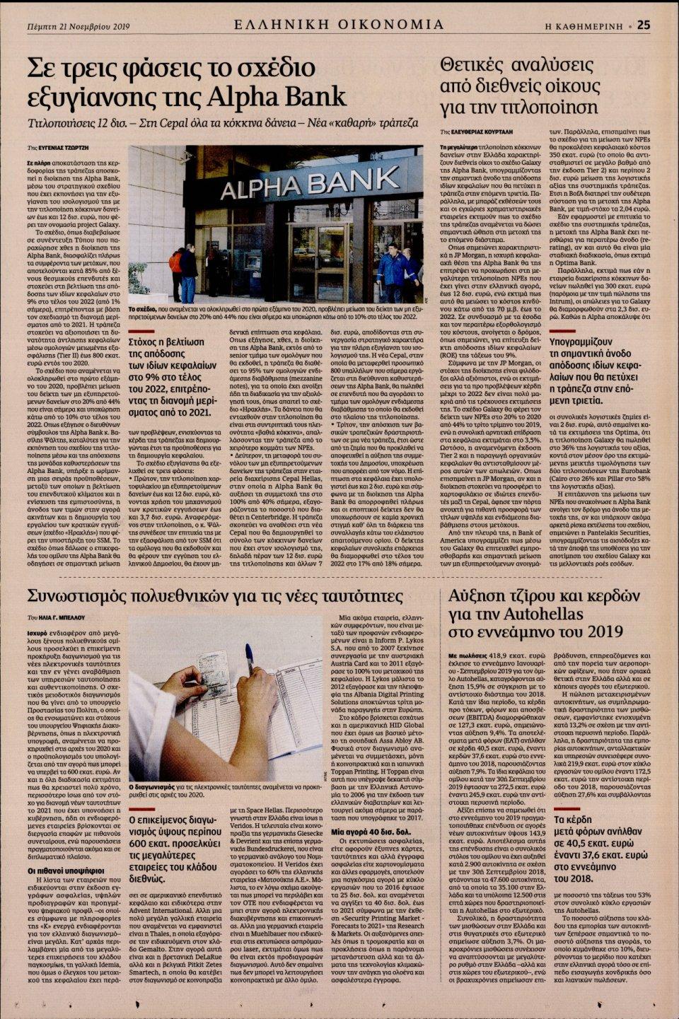 Οπισθόφυλλο Εφημερίδας - ΚΑΘΗΜΕΡΙΝΗ - 2019-11-21