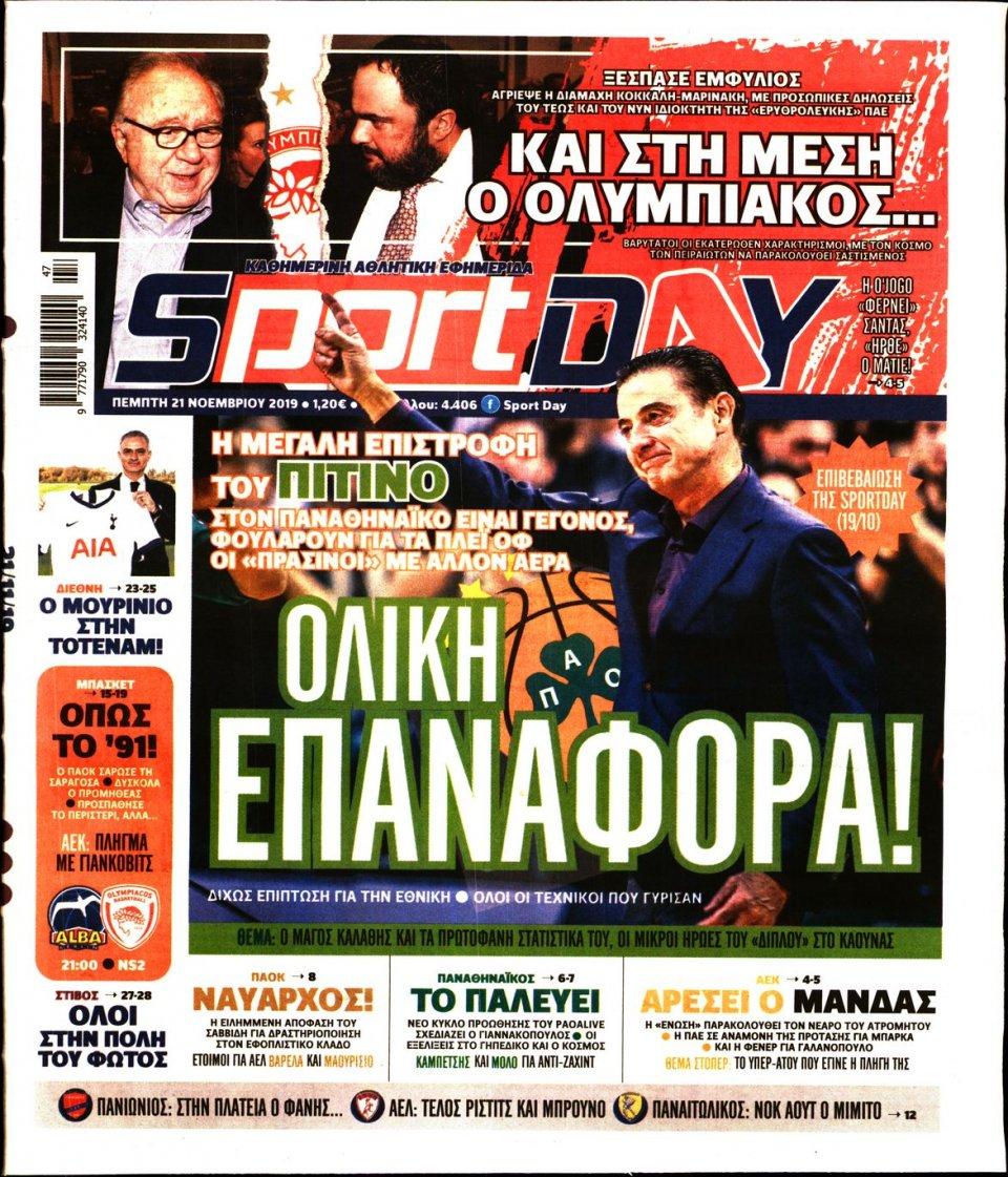 Πρωτοσέλιδο Εφημερίδας - SPORTDAY - 2019-11-21