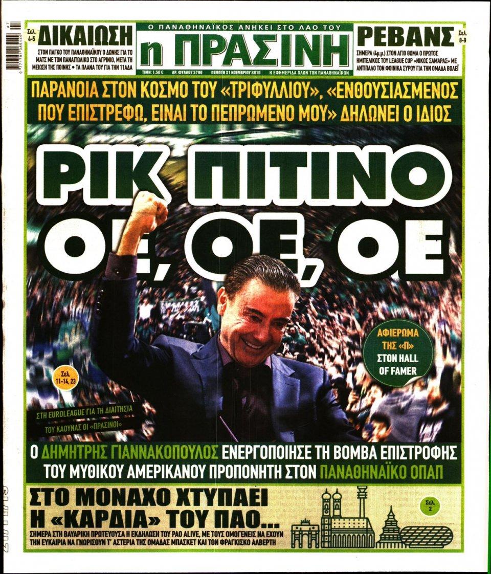Πρωτοσέλιδο Εφημερίδας - ΠΡΑΣΙΝΗ - 2019-11-21