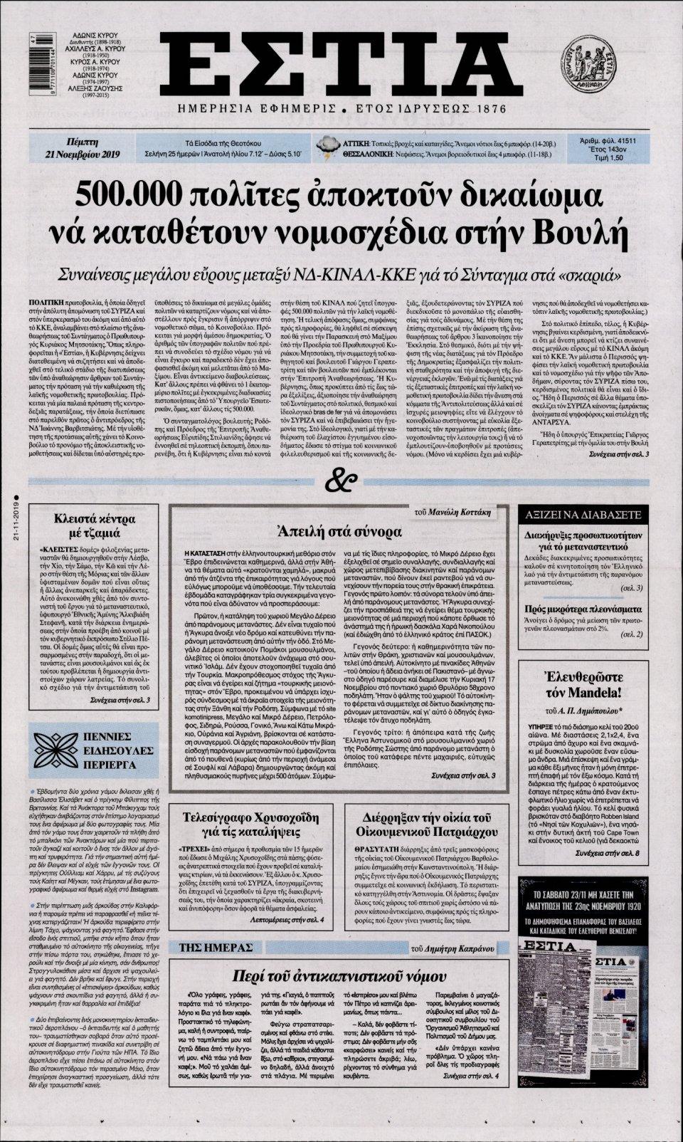 Πρωτοσέλιδο Εφημερίδας - ΕΣΤΙΑ - 2019-11-21
