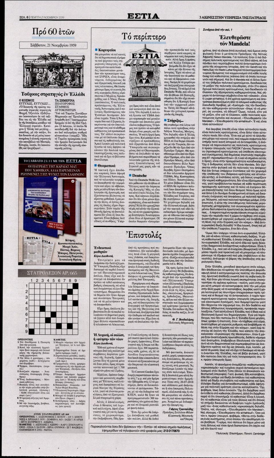 Οπισθόφυλλο Εφημερίδας - ΕΣΤΙΑ - 2019-11-21