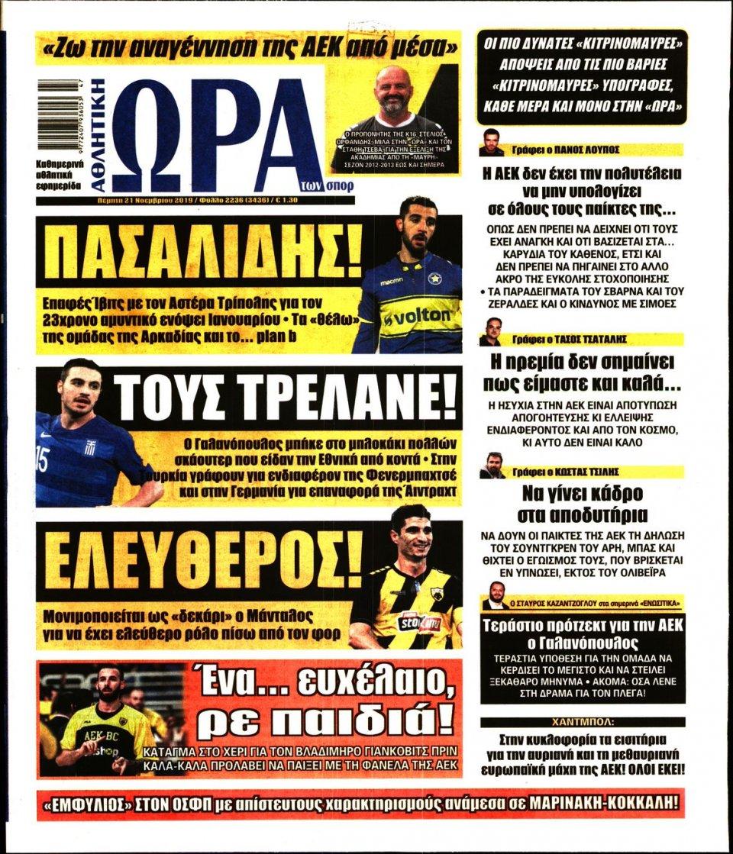Πρωτοσέλιδο Εφημερίδας - ΩΡΑ ΤΩΝ ΣΠΟΡ - 2019-11-21