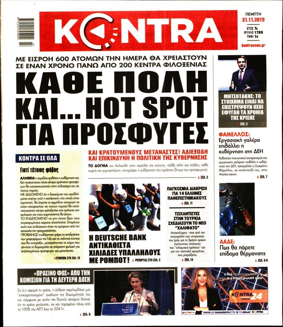 Πρωτοσέλιδο Εφημερίδας - KONTRA NEWS - 2019-11-21